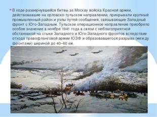В ходе развернувшейся битвы за Москву войска Красной армии, действовавшие на