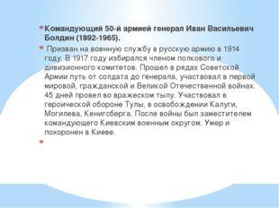 Командующий 50-й армией генерал Иван Васильевич Болдин (1892-1965). Призван