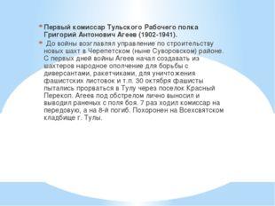 Первый комиссар Тульского Рабочего полка Григорий Антонович Агеев (1902-1941