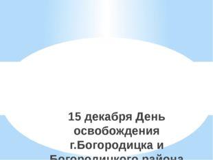 15 декабря День освобождения г.Богородицка и Богородицкого района от немецко