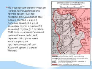 На московском стратегическом направлении действовала группа армий «Центр» ген