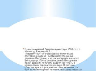 Из воспоминаний бывшего комиссара 1093-го с.п. 324-й с.д. Радаева Н.В.: «Наш