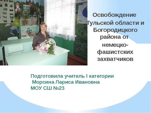 Подготовила учитель I категории Морсина Лариса Ивановна МОУ СШ №23 Освобожден...
