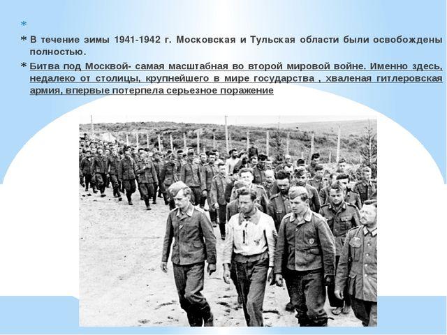 В течение зимы 1941-1942 г. Московская и Тульская области были освобождены п...