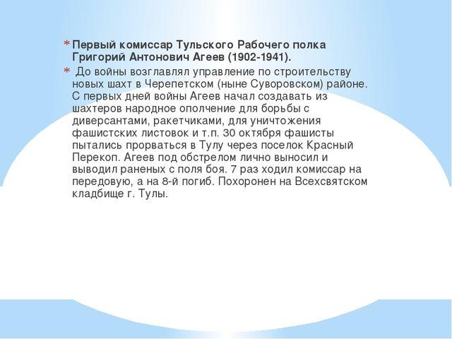 Первый комиссар Тульского Рабочего полка Григорий Антонович Агеев (1902-1941...