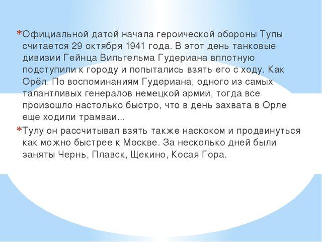 Официальной датой начала героической обороны Тулы считается 29 октября 1941...