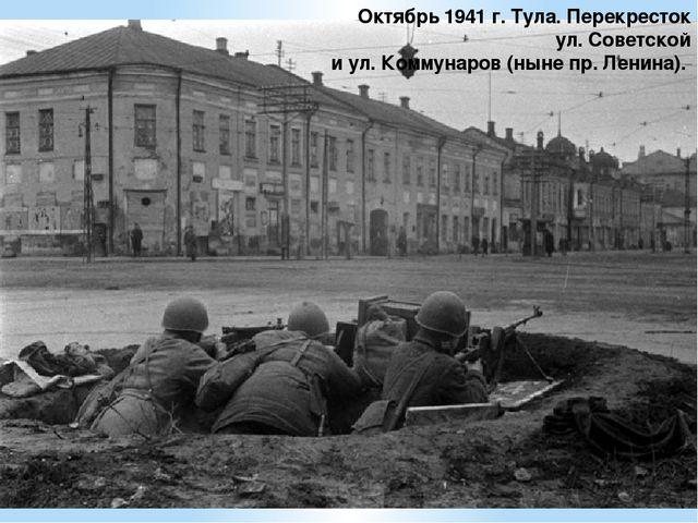 Октябрь 1941 г. Тула. Перекресток ул. Советской и ул. Коммунаров (ныне пр. Л...