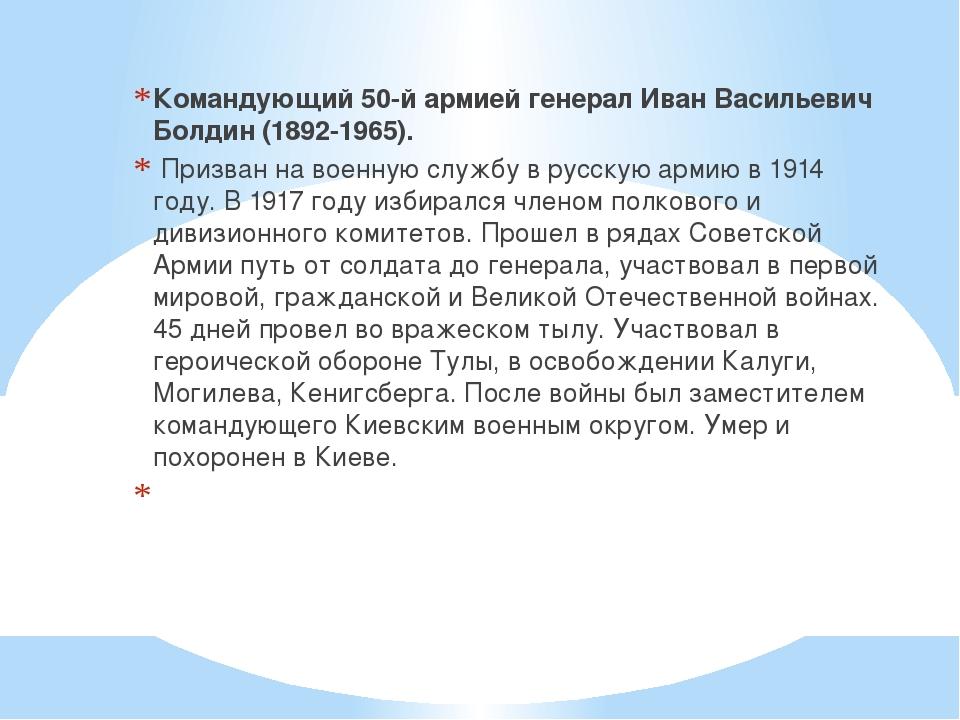 Командующий 50-й армией генерал Иван Васильевич Болдин (1892-1965). Призван...