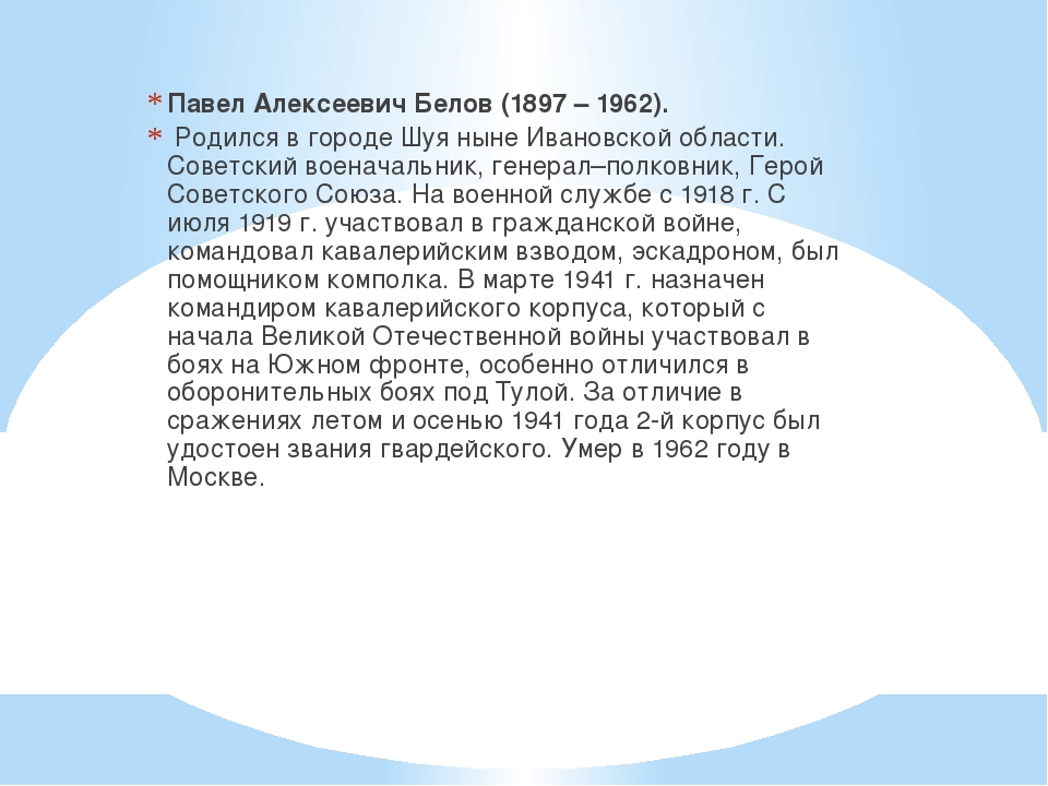 Павел Алексеевич Белов (1897 – 1962). Родился в городе Шуя ныне Ивановской о...