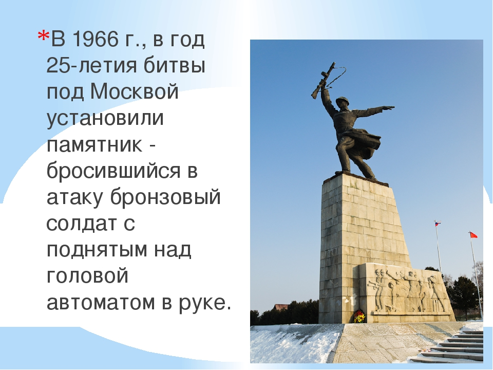 В 1966 г., в год 25-летия битвы под Москвой установили памятник - бросившийся...