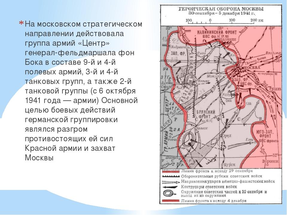 На московском стратегическом направлении действовала группа армий «Центр» ген...