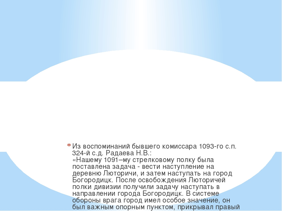Из воспоминаний бывшего комиссара 1093-го с.п. 324-й с.д. Радаева Н.В.: «Наш...