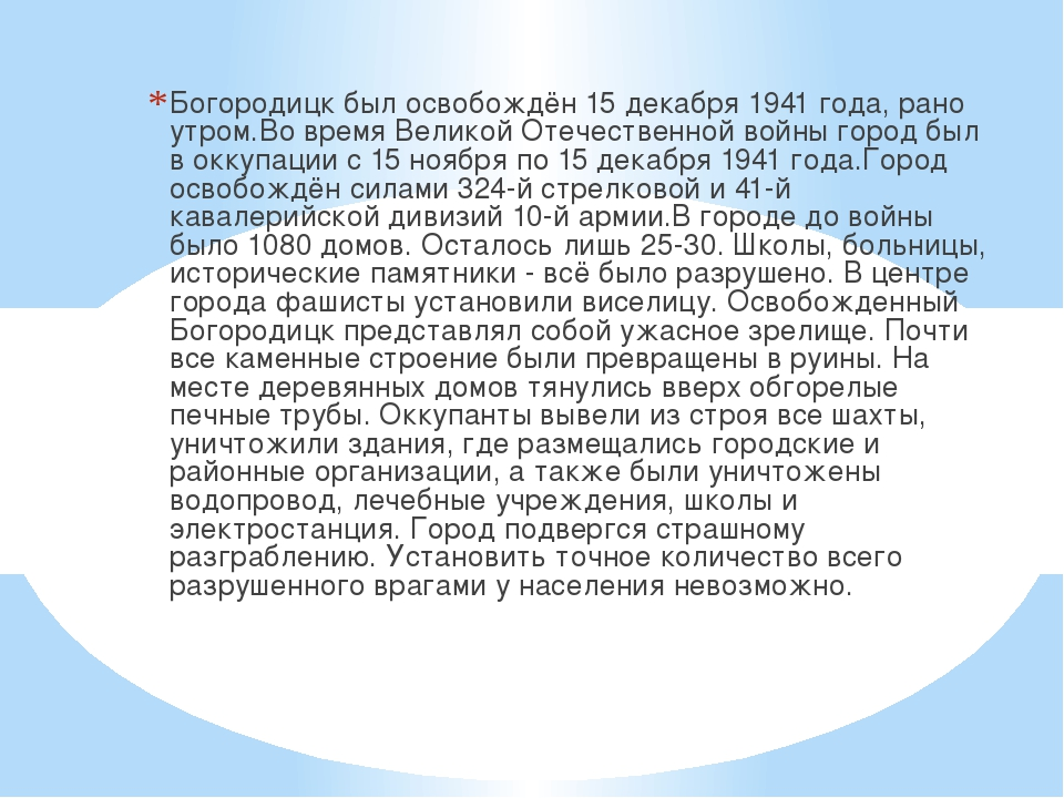 Богородицк был освобождён 15 декабря 1941 года, рано утром.Во время Великой...