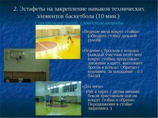 2. Эстафеты на закрепление навыков технических элементов баскетбола (10 мин.)