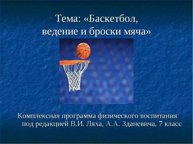 Тема: «Баскетбол, ведение и броски мяча» Комплексная программа физического во...
