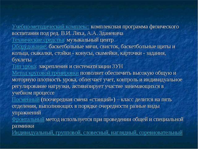 Учебно-методический комплекс: комплексная программа физического воспитания п...