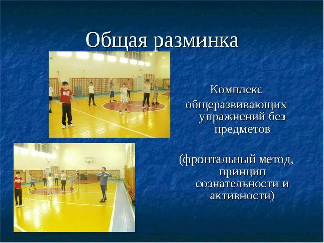 Общая разминка Комплекс общеразвивающих упражнений без предметов (фронтальный...