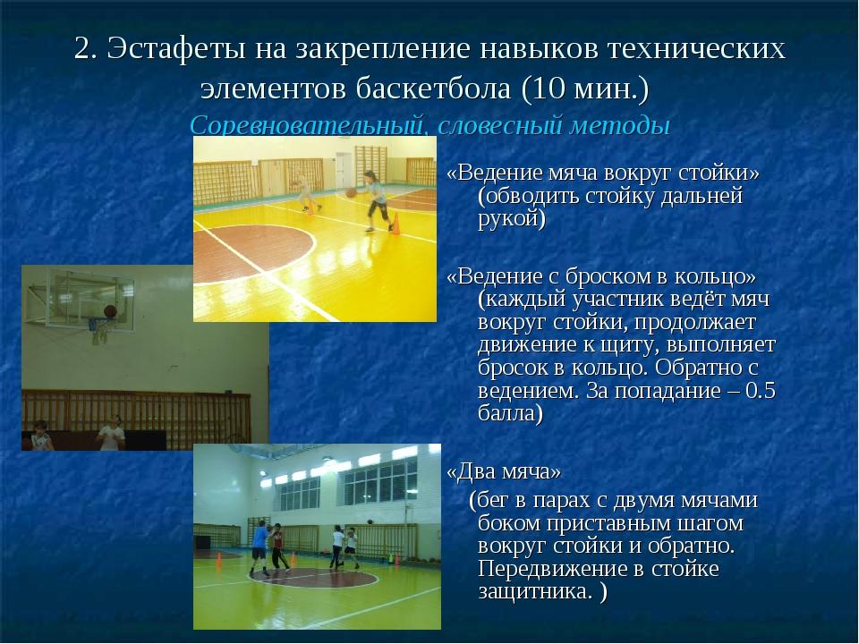 2. Эстафеты на закрепление навыков технических элементов баскетбола (10 мин.)...