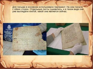 Для письма в основном использовали пергамент. На нем писали с обеих сторон. О