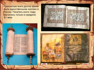 Рукописные книги долгое время были единственными книгами в России. Печатать к