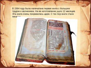 В 1564 году была напечатана первая книга с большим трудом и волнением. На ее