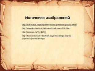 Источники изображений http://subscribe.ru/group/obo-vsyom-ponemnogu/8553461/