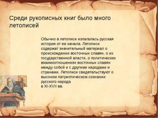 Среди рукописных книг было много летописей Обычно в летописи излагалась русс