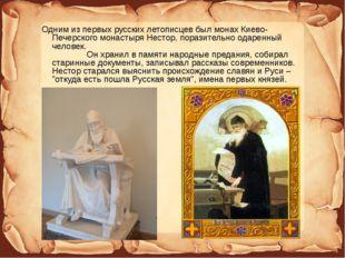 Одним из первых русских летописцев был монах Киево-Печерского монастыря Нест