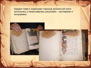 Книги писали птичьими перьями, чаще всего гусиными. Чернила были от коричнев