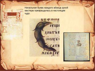 Начальная буква каждого абзаца рукой мастера превращалась в настоящее чудо.