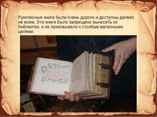 Рукописные книги были очень дороги и доступны далеко не всем. Эти книги было
