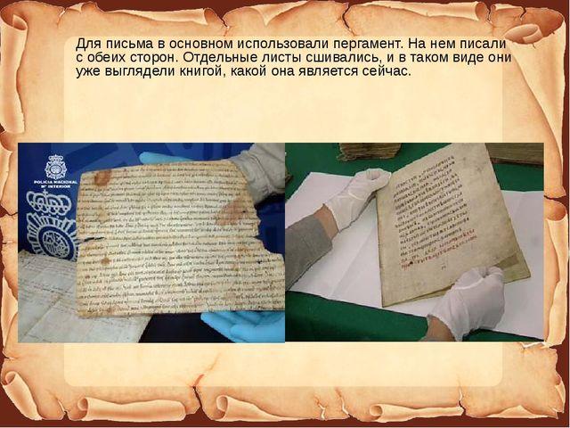 Для письма в основном использовали пергамент. На нем писали с обеих сторон. О...