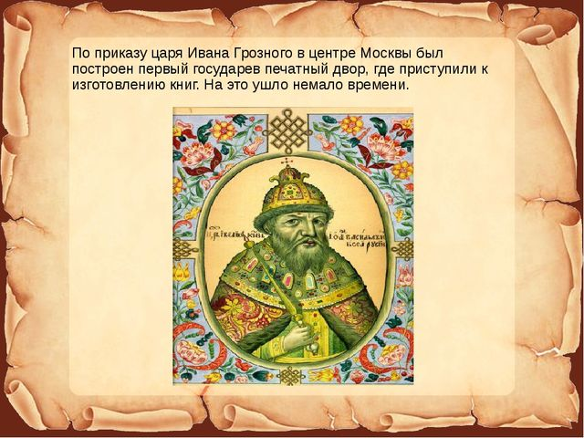По приказу царя Ивана Грозного в центре Москвы был построен первый государев...