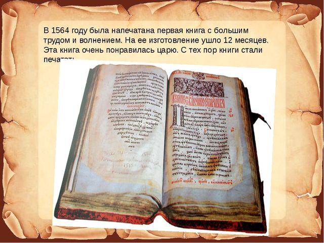 В 1564 году была напечатана первая книга с большим трудом и волнением. На ее...