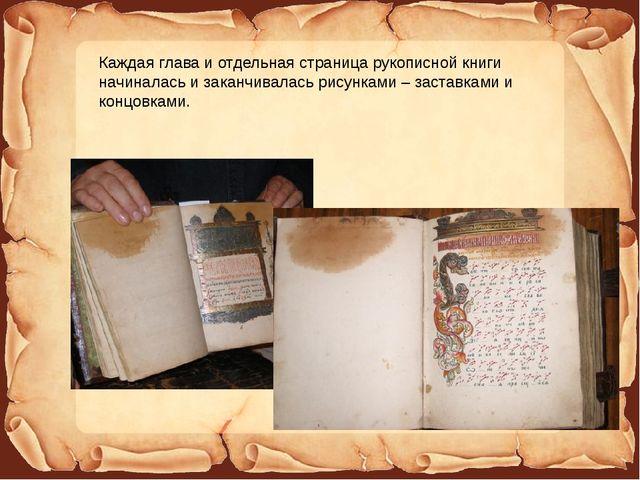 Книги писали птичьими перьями, чаще всего гусиными. Чернила были от коричнев...