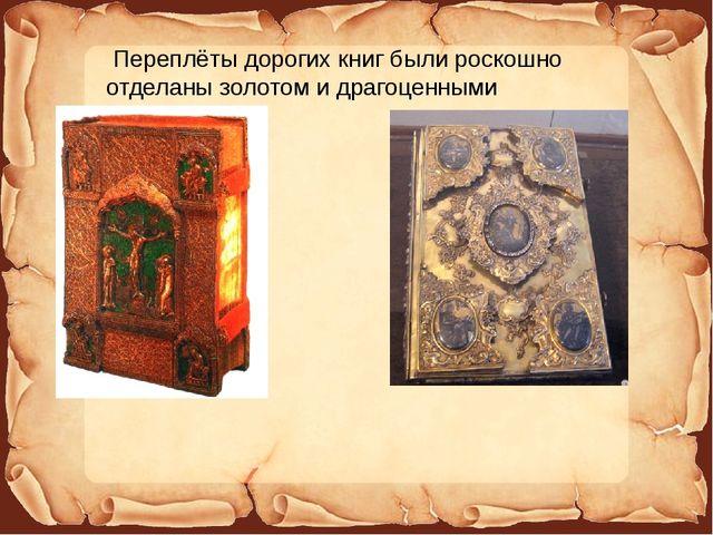 Переплёты дорогих книг были роскошно отделаны золотом и драгоценными камнями