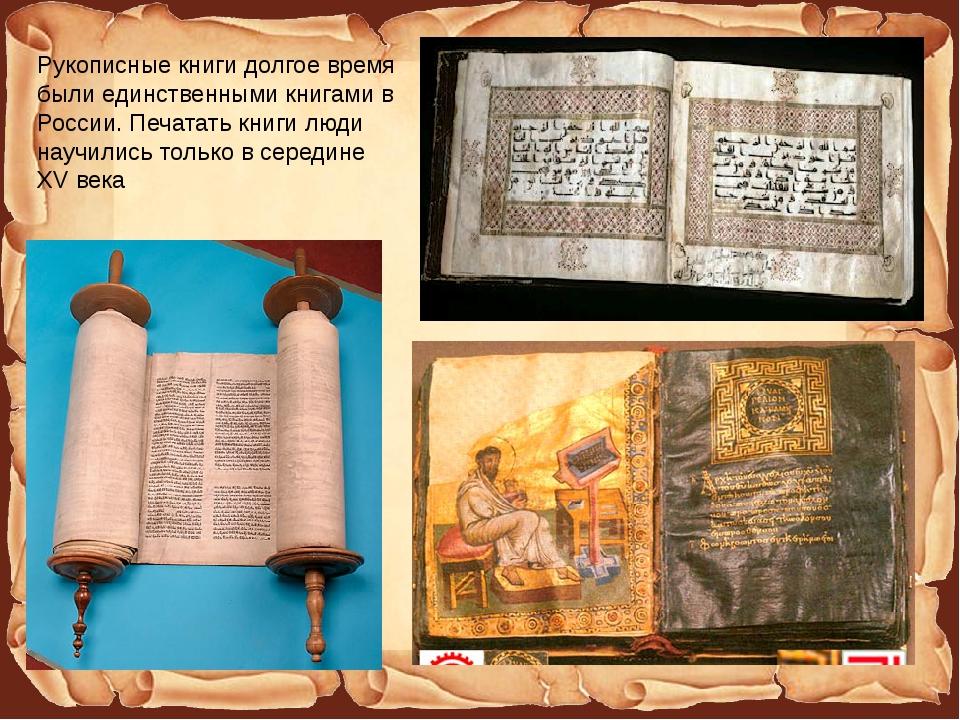 Рукописные книги долгое время были единственными книгами в России. Печатать к...