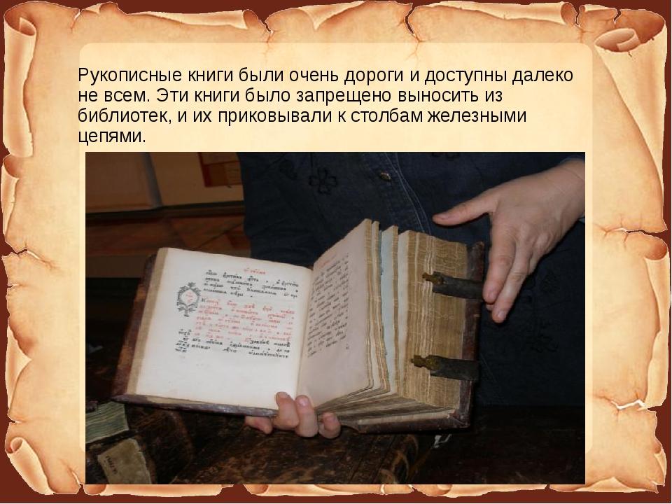 Рукописные книги были очень дороги и доступны далеко не всем. Эти книги было...