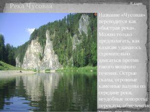 В 1583 году, после того, как Ермак со своим отрядом разгромил татар, Серебрян