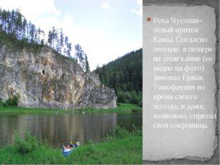 На левом берегу реки Тагил (напротив Медведь-камня) в 1945 году открыто Ермак