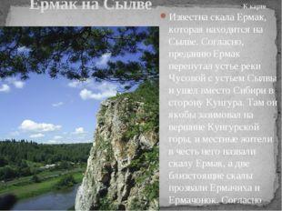 Сопка Ермака (река Тура Свердловская область) К карте