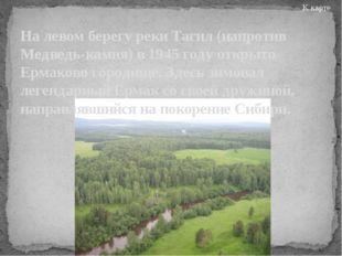 Памятник в г.Змеиногорск (перенесен из г.Аксу 1993г.) К карте Город Змеиногорск
