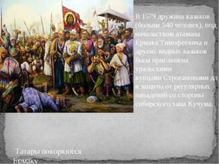 Татары покоряются Ермаку В1579дружина казаков (больше 540 человек), под на