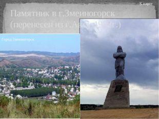 Памятник в Нефтеюганске «Атаману Сибирского казачьего войска Ермаку Тимофееви