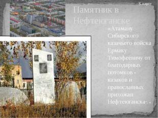 Улицы Ермака есть в городах: Омске, Новосибирске, Новокузнецке, Липецке, Нов