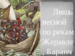 Лишь весной по рекам Жеравле,БаранчеиТагилу, выплыли вТуру. Два раза раз