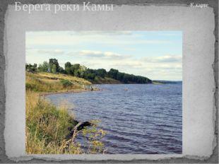 Скала Ермака или Ермак-Камень (река Сылва Пермский край) Ермак –Камень высото