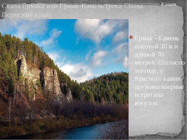 В городе Тобольске установлен памятник Ермаку в виде стелы в 1848г. К карте Г...