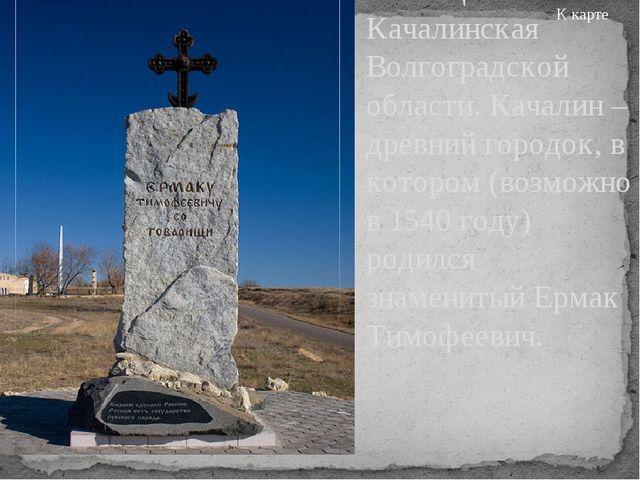 Жетон в память столетия 3-го Донского имени Ермака Тимофеевича казачьего пол...