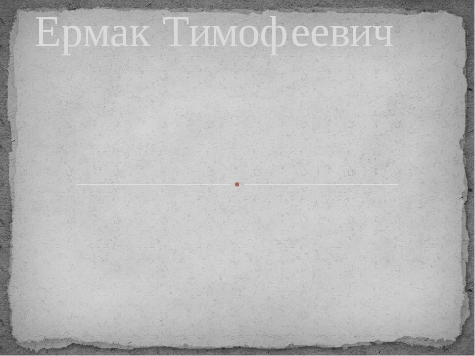 Остров Ермака – Нижне-Чусовской городок . Небольшой остров, поросший камышом...